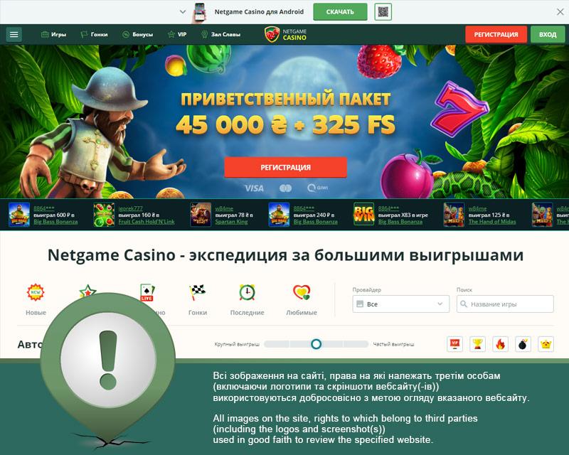 Офіційний вебсайт онлайн казино НетГейм